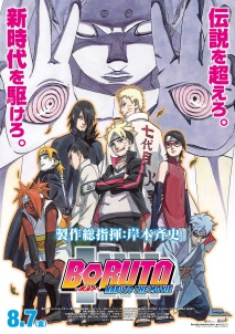 boruto_the_movie_poster_2